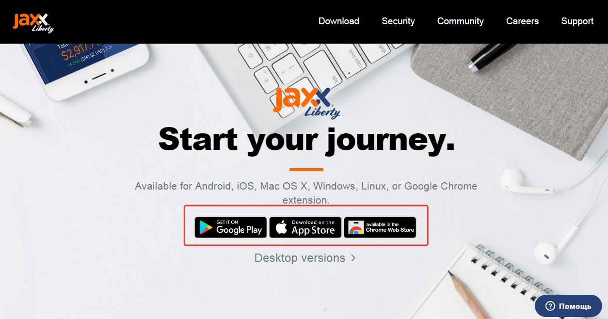 Скачать Jaxx на телефон