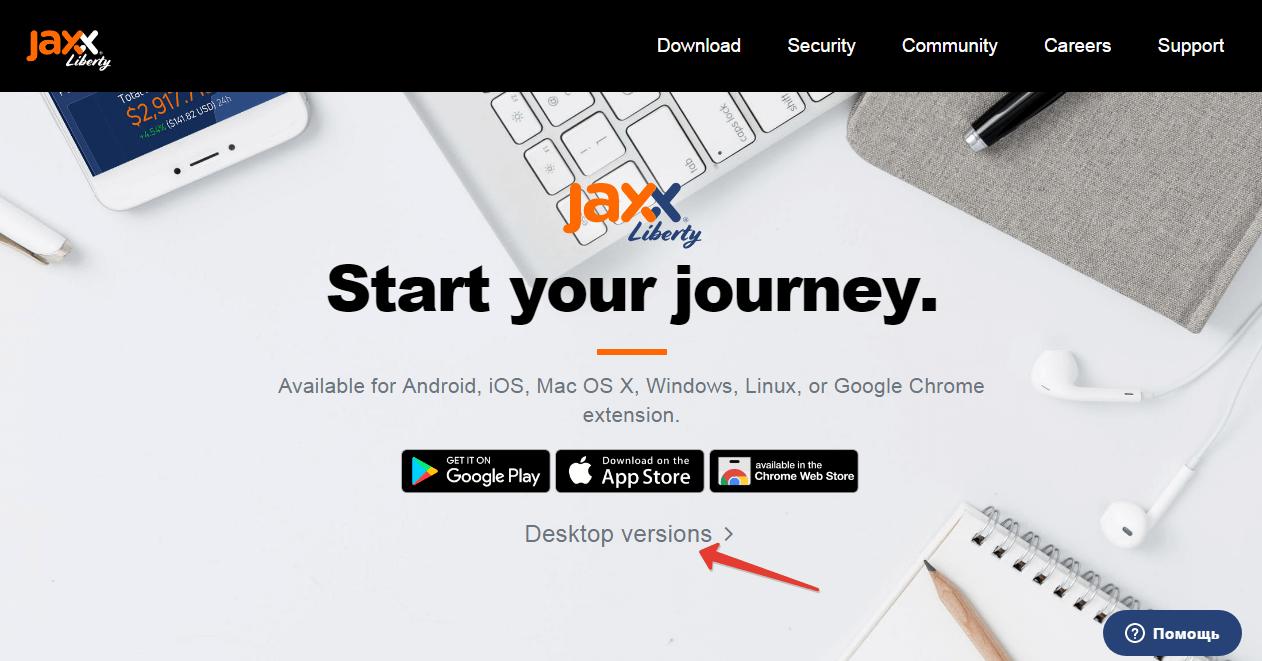 Скачивания криптокошелька Jaxx - шаг1